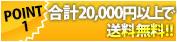 合計1万円以上で送料無料